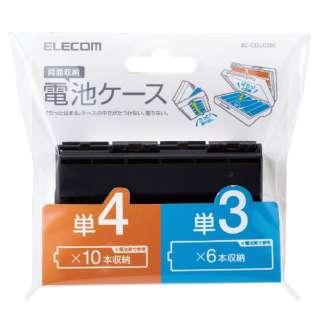 電池ケース/単3・単4マルチ/ブラック BC-CELL03BK