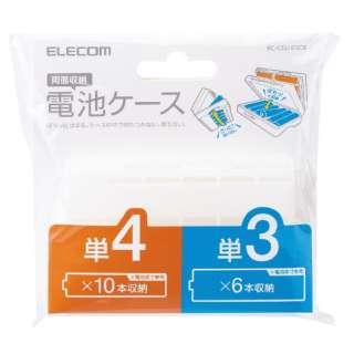 電池ケース/単3・単4マルチ/クリア BC-CELL03CR