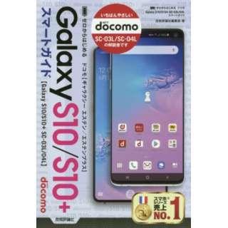ドコモGalaxyS10/S10+