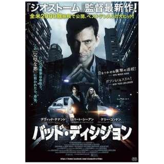 バッド・ディシジョン 終わりなき悪夢のはじまり 【DVD】