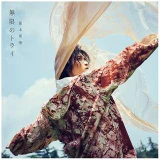 阪本奨悟/ 無限のトライ 通常盤 【CD】