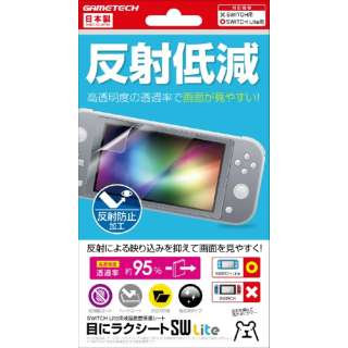 目にラクシートSW Lite SWF2133 【Switch Lite】