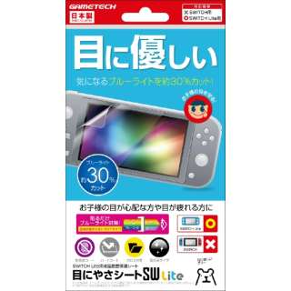 目にやさシートSW Lite SWF2134 【Switch Lite】