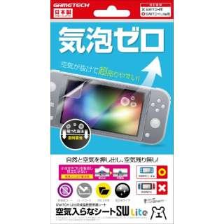 空気入らなシートSW Lite SWF2135 【Switch Lite】