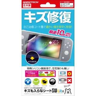 キズも入らなシートSW Lite SWF2136 【Switch Lite】