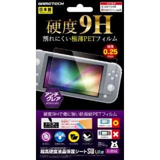 超高硬度液晶保護シートSW Lite 防指紋タイプ SWF2152 【Switch Lite】