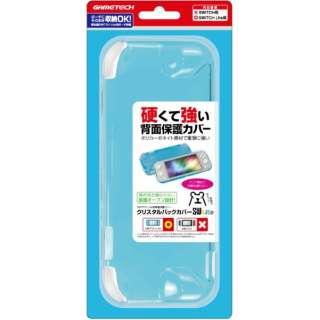 クリスタルバックカバーSW Lite クリアブルー SW2156 【Switch Lite】
