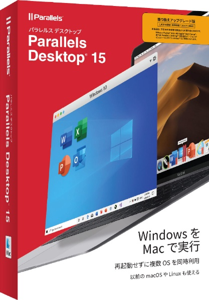 Parallels Desktop 15 for Mac 乗換版