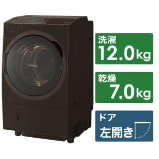 TW-127X8L-T ドラム式洗濯乾燥機 ZABOON(ザブーン) グレインブラウン [洗濯12.0kg /乾燥7.0kg /ヒートポンプ乾燥 /左開き]