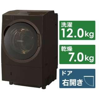 TW-127X8R-T ドラム式洗濯乾燥機 ZABOON(ザブーン) グレインブラウン [洗濯12.0kg /乾燥7.0kg /ヒートポンプ乾燥 /右開き]
