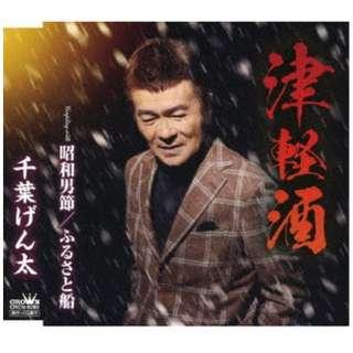 千葉げん太/ 津軽酒/昭和男節/ふるさと船 【CD】