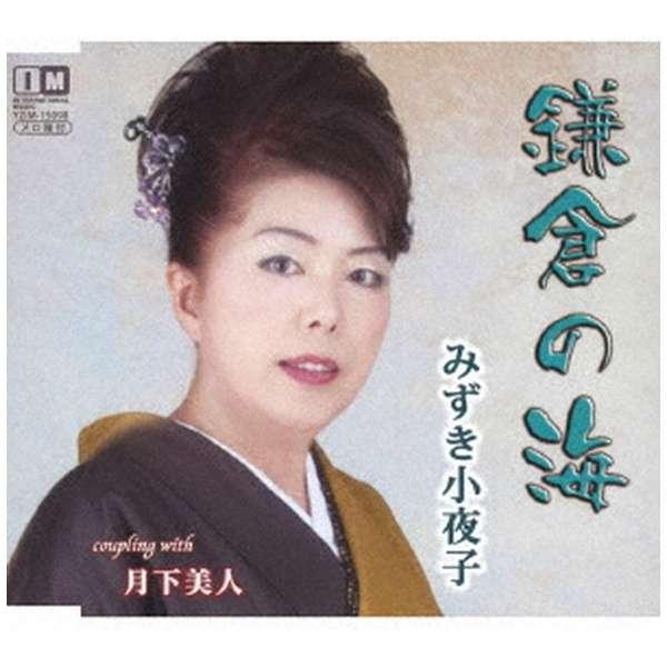 みずき小夜子/ 鎌倉の海 【CD】 日本クラウン NIPPON CROWN 通販 ...