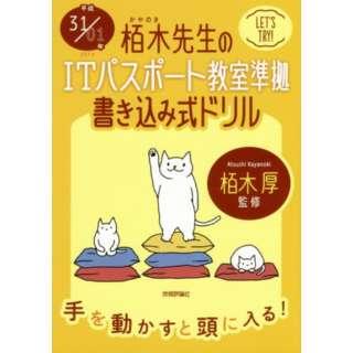 栢木先生のITパスポート教室準拠書き込み式ドリル 平成31/01年