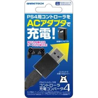 コントローラ充電コンバータ4 P4F2119 【PS4】