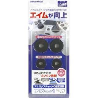 エイミングリング4 P4F2122 【PS4】