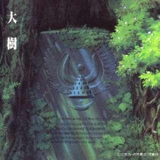 久石譲(音楽)/ 天空の城ラピュタ シンフォニー 大樹 【CD】