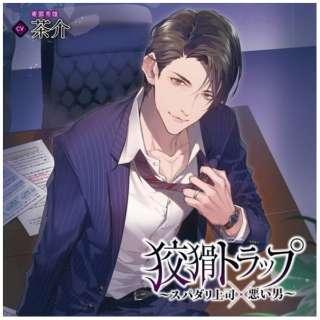 (ドラマCD)/ 狡猾トラップ~スパダリ上司×悪い男~ 【CD】