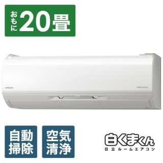 RAS-XK63K2-W エアコン メガ暖 白くまくん XKシリーズ[寒冷地モデル] スターホワイト [おもに20畳用 /200V]