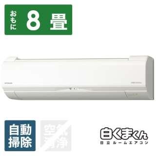 RAS-HK25K-W エアコン メガ暖 白くまくん HKシリーズ[寒冷地モデル] スターホワイト [おもに8畳用 /100V]