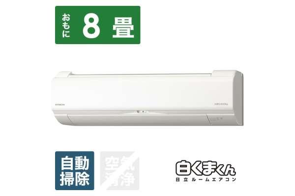 暖房器具のおすすめ 【エアコン】日立「メガ暖 白くまくん HKシリーズ」RAS-HK25K