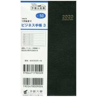 No.50 ビジネス手帳 3[2020年版1月始まり]