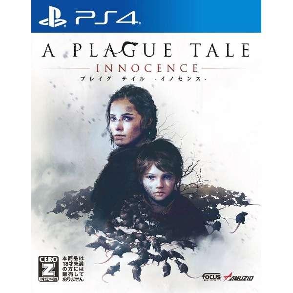 プレイグ テイル -イノセンス- 【PS4】