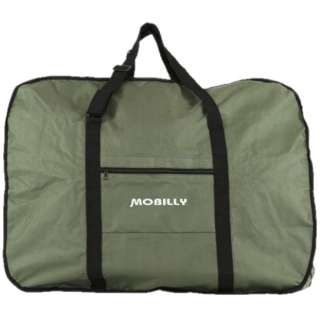 MOBILLY 20inch用 収納バッグ