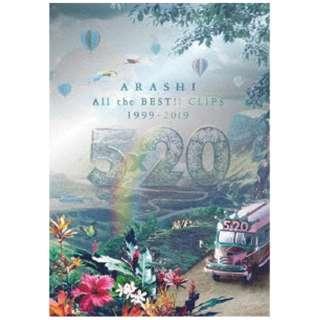嵐/ 5×20 All the BEST!! CLIPS 1999-2019 初回限定盤 【DVD】
