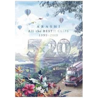 嵐/ 5×20 All the BEST!! CLIPS 1999-2019 通常盤 【DVD】