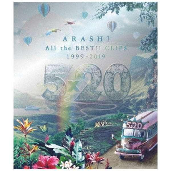 嵐/ 5×20 All the BEST!! CLIPS 1999-2019 初回限定盤 【ブルーレイ】
