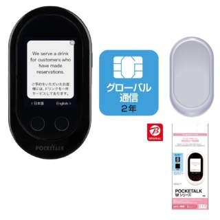 【期間限定セット】〔通訳機:Wi-Fi or SIMカード〕 ポケトーク Wシリーズ POCKETALK W グローバル通信(2年)付き W1PGK ブラック