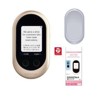 【期間限定セット】〔通訳機:Wi-Fi or SIMカード〕 ポケトーク Wシリーズ POCKETALK W W1PWG ゴールド 【SIM別売り】
