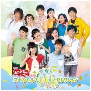 (キッズ)/ NHK「おかあさんといっしょ」スペシャル60セレクション 【CD】