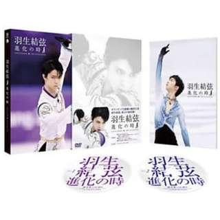 【先着特典付き】 羽生結弦「進化の時」DVD 【DVD】