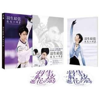羽生結弦「進化の時」Blu-ray 【ブルーレイ】