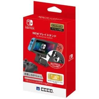 NEWプレイスタンド for Nintendo Switch NS2-031 【Switch Lite】