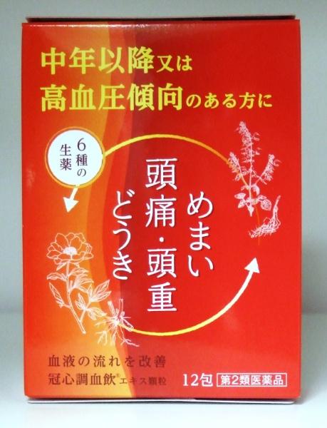 原沢製薬工業 冠心調血飲エキス顆粒(1包入)