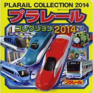 14 プラレールコレクション