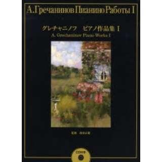 グレチャニノフ ピアノ作品集 1