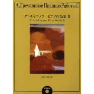 グレチャニノフ ピアノ作品集 2