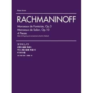 ラフマニノフ/幻想小曲集/サロン風小品集/4つの小品