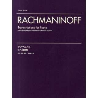 ラフマニノフ ピアノ編曲集