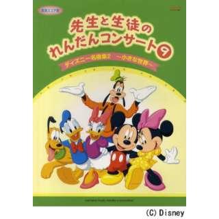 ディズニー名曲集 2