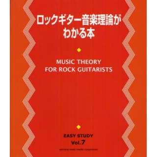 ロックギター音楽理論がわかる本