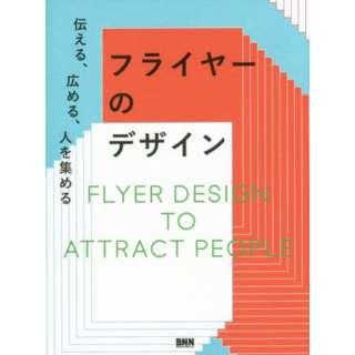 フライヤーのデザイン FLYER DES