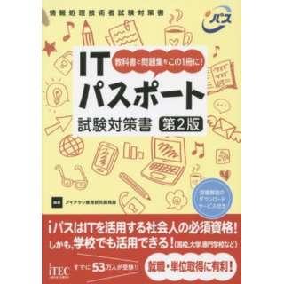 ITパスポート試験対策書 教科書と問題集をこの1冊に!