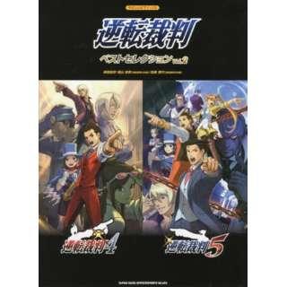 逆転裁判ベストセレクション vol.2