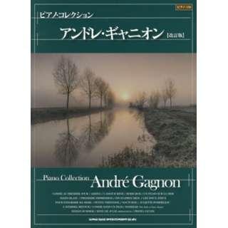 ピアノ・コレクション アンドレ・ギャニオン 改訂版
