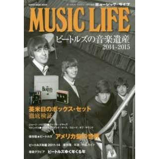 MUSIC LIFE ビートルズの音楽遺産2014-2015
