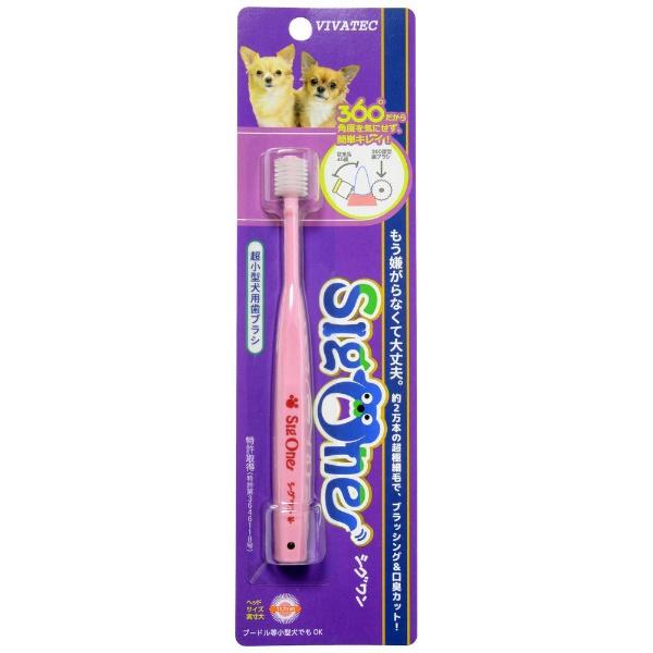 シグワン 超小型犬用歯ブラシ